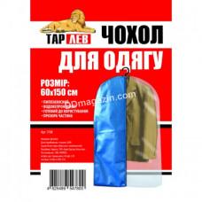 Чехол для одежды 60*115 см раскладной