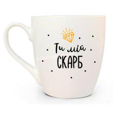 Чашка 500 мл Ты мое сокровище Kvarta