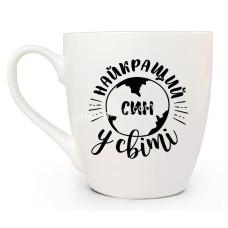 Чашка 500 мл Лучший в мире сын Kvarta
