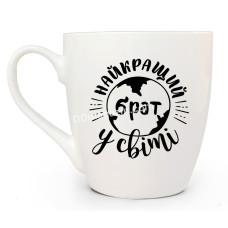 Чашка 500 мл Лучший в мире брат Kvarta