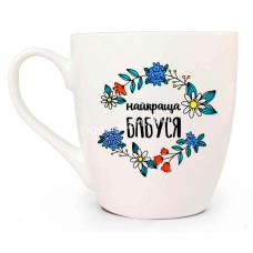 Кружка 360 мл Kvarta Лучшая бабушка, капучино