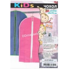 Чехол для детской одежды 50*70 см