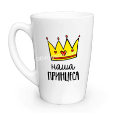 Чашка 320 мл Наша принцесса Luminarc конус + подарочная коробка